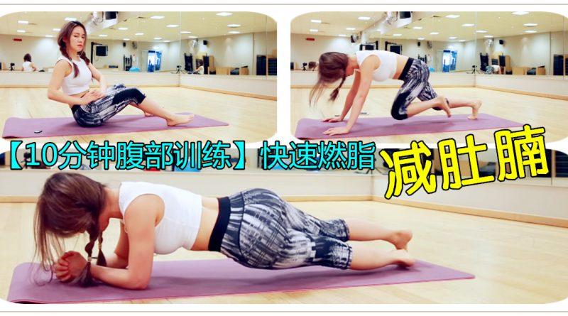 减肚腩 workout