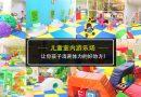 【亲子玩乐】孩子假期要怎么过?快来看看这个马来西亚最大的儿童游乐场之一的Kid's e World@The Gardens Mall吧!❤