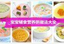 【食谱】宝宝营养辅食~8款小米粥系列!健脾暖胃、营养丰富,适合大人与小孩喔!(图+文)