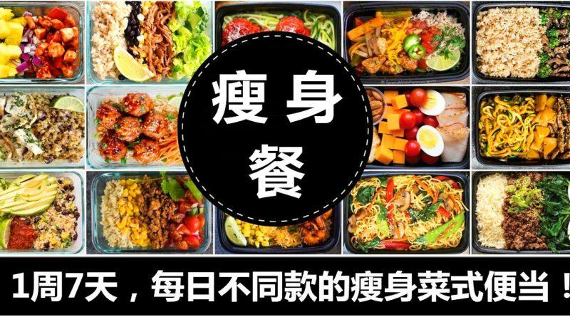 美味又营养的瘦身餐