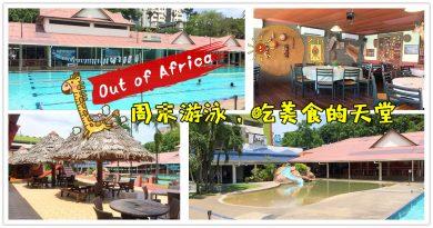 【亲子吃喝】「非洲主题亲子餐厅」,可以游泳、做gym、溜滑梯、荡秋千!父母孩子一起动起来吧~~~❤