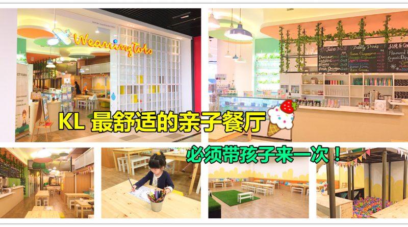 吉隆坡最舒适的亲子餐厅