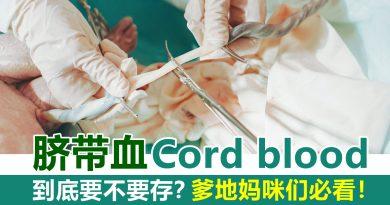 脐带血有什么好处?