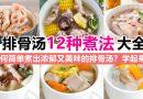【排骨汤12种做法】超好喝的养生汤水~滋润又养颜!