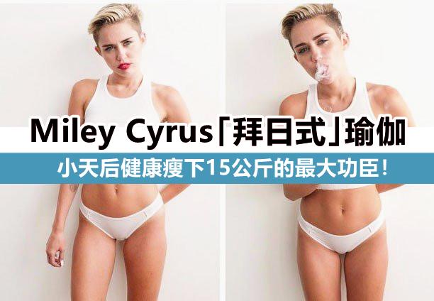Miley Cyrus 健康瘦身的拜日式瑜伽workout