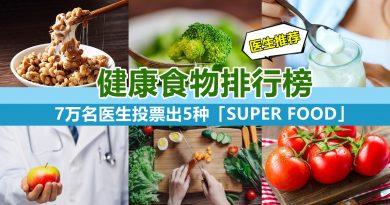 医生推荐的5种营养食物