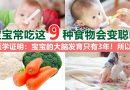 9种食物促进宝宝智力发育  孩子常吃会变聪明!