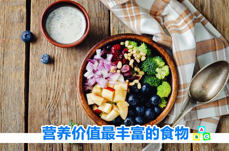 健康食物-营养价值高的蔬果