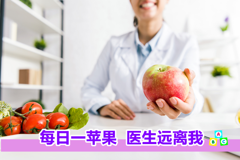 一日一苹果,医生远离我