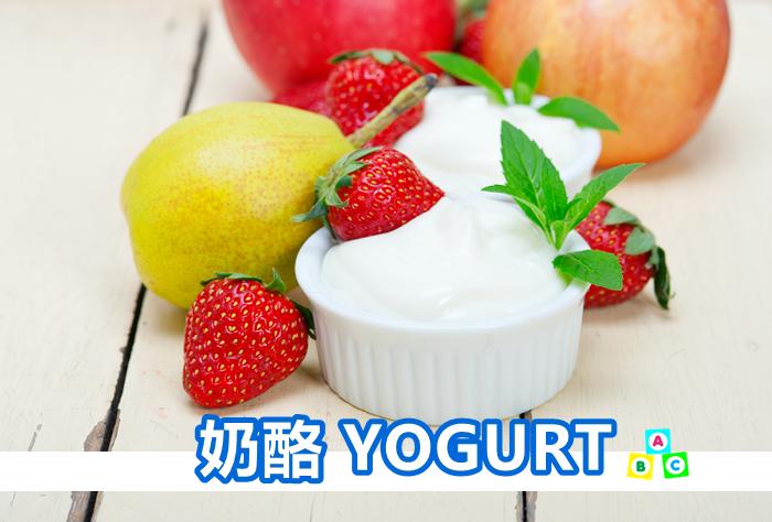 yogurt 奶酪