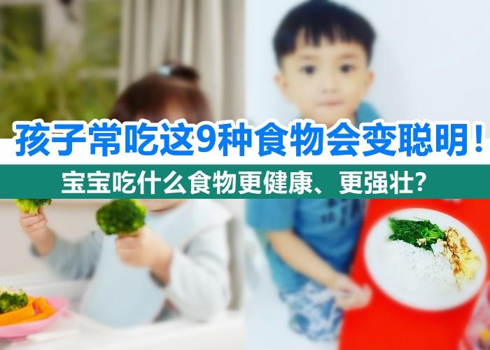 宝宝的营养食物