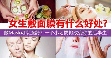 女人必须懂得敷面膜!面膜的最佳使用时间与6个好处