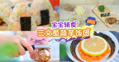 三文鱼蔬芋饭团 食谱