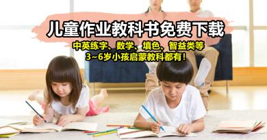 儿童作业教科书、中英练字、数学