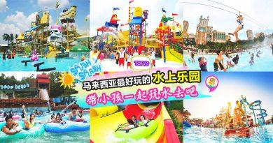 【全马评分最TOP的11家水上乐园】周末就带上家人朋友一起玩遍大马的水上乐园!