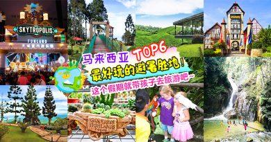 大马top10避暑胜地!假期带孩子去旅游的好地方
