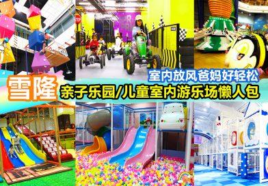 雪隆亲子乐园/儿童室内游乐场