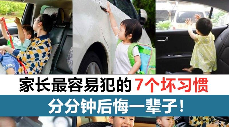 和小孩乘车时,家长必须注意的地方!