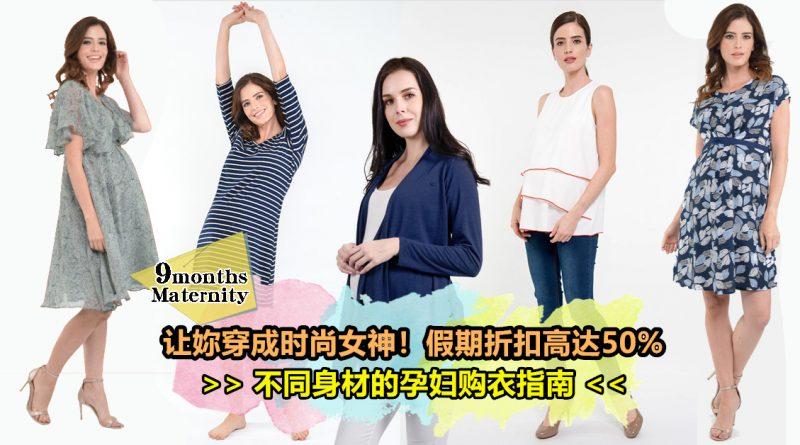 如何选购孕妇装