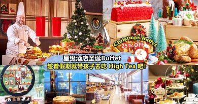 吉隆坡星级酒店 High Tea & 圣诞套餐