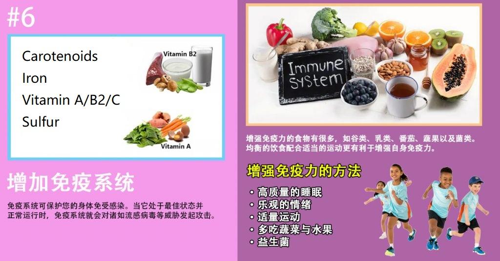 如何增强免疫力