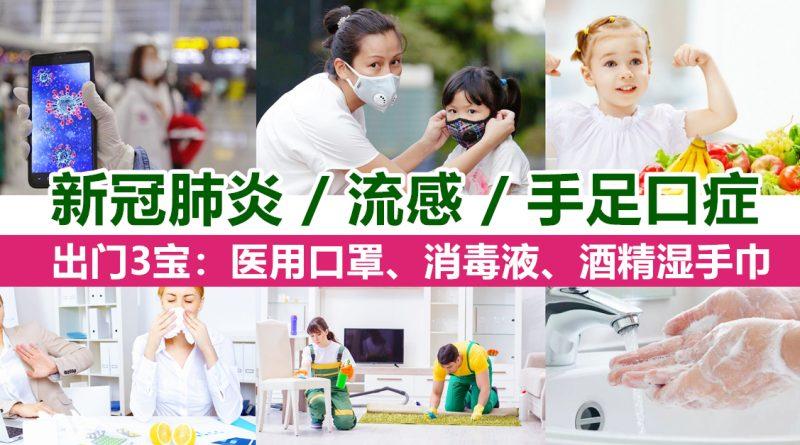 如何预防传染病?新冠肺炎、流感、手足口症