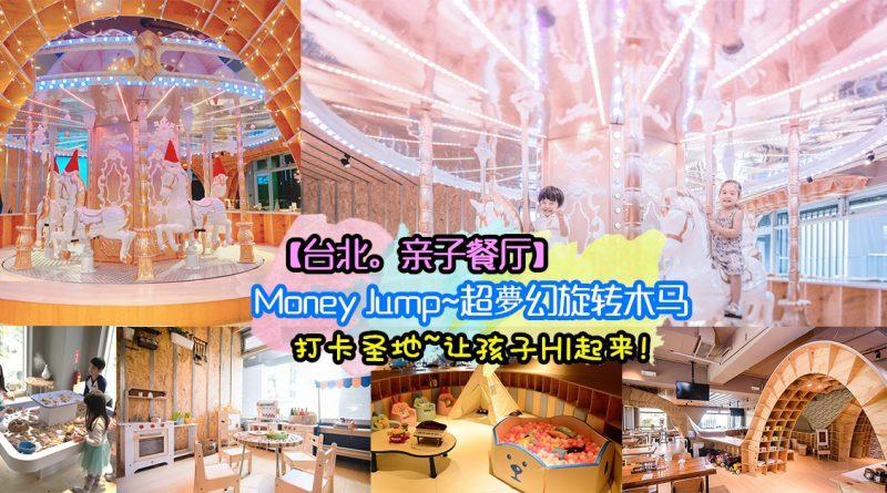台北亲子餐厅 Money Jump