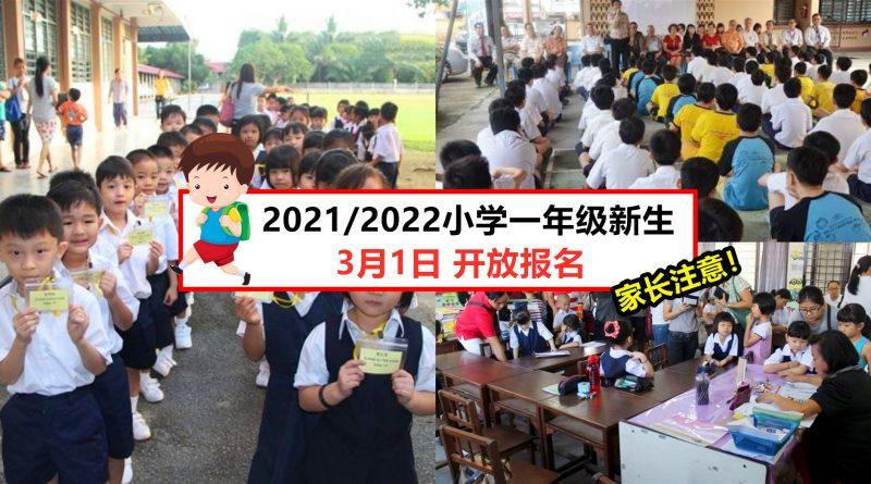 2021/2022年小学一年级新生报名(3月1日)全马开放申请!如何在线注册/报名/申请看这里! (附教学)