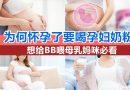 怀孕了需要喝孕妇奶粉吗?喝孕妇奶粉有什么好处?妇科医生这样说… 看到最后有惊喜!