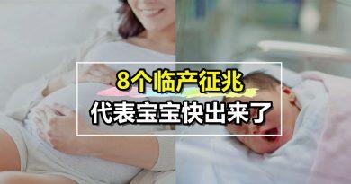 怎样知道自己是要生了?孕妈必知的8大临产征兆!