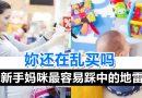 中看不中用的宝宝用品TOP10排行榜!买了绝对后悔~爱购物的妈咪们必看!