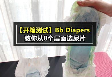 【开箱测试】Bb Diapers教你从8个层面选尿片!