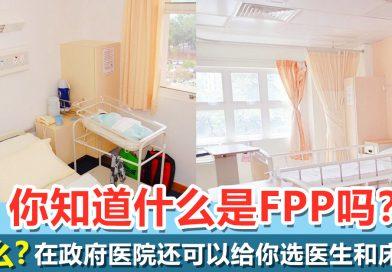大马政府医院的FPP(Full Paying Patient)配套!还没决定去政府或私人医院生产的妈咪必看~ 3分钟看懂!附FPP报名指南