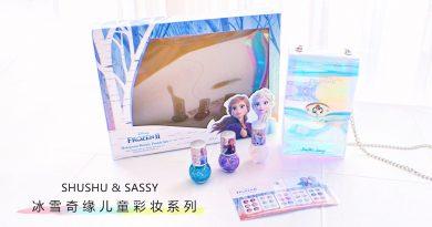 AsiaBabyClub Shushu Sassy Frozen Series Unboxing