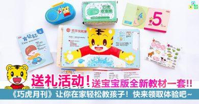 台湾知名幼教品牌【巧虎月刊】来了~现在大马也能订阅了!还附送巧虎儿公仔及教具!妈咪们别错过了~